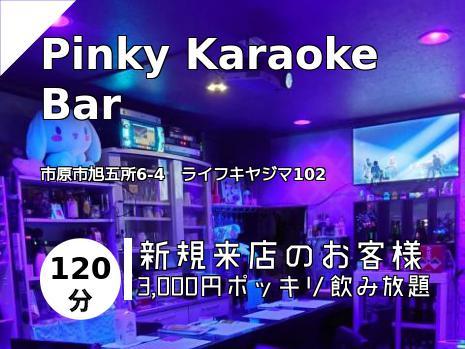 Pinky Karaoke Bar