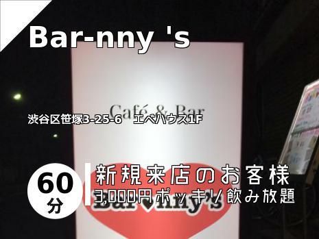 Bar-nny \'s