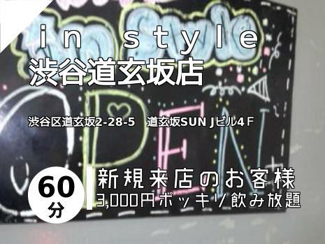 in style 渋谷道玄坂店