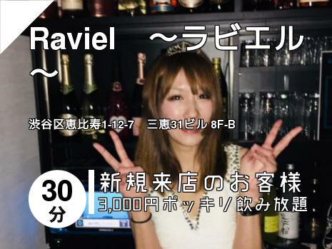 Raviel ~ラビエル~