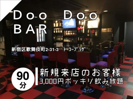 Doo Doo BAR