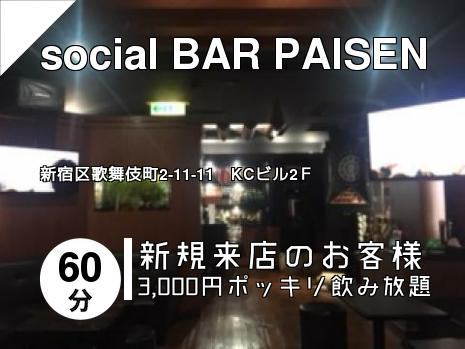 social BAR PAISEN