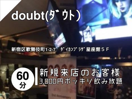 doubt(ダウト)