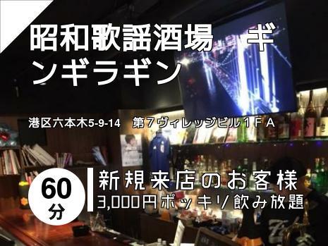 昭和歌謡酒場 ギンギラギン