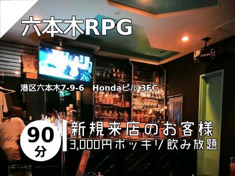 六本木RPG