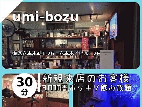 umi-bozu