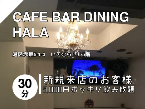 CAFE BAR DINING HALA