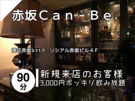 赤坂Can-Be