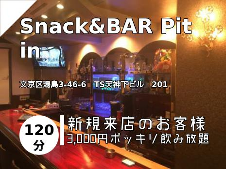 Snack&BAR  Pit in