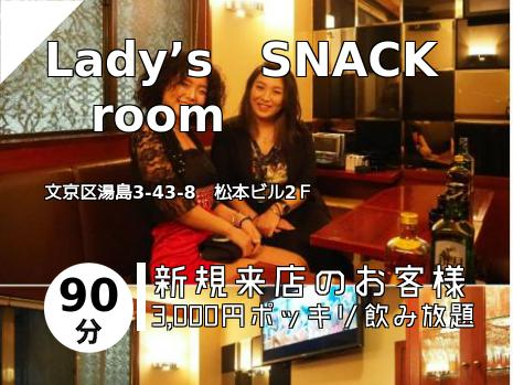 Lady's SNACK room