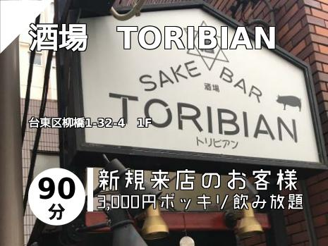 酒場 TORIBIAN