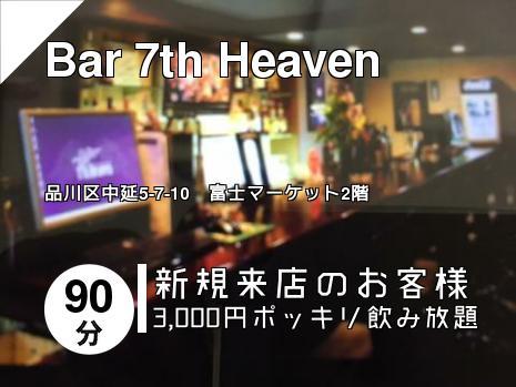 Bar 7th Heaven