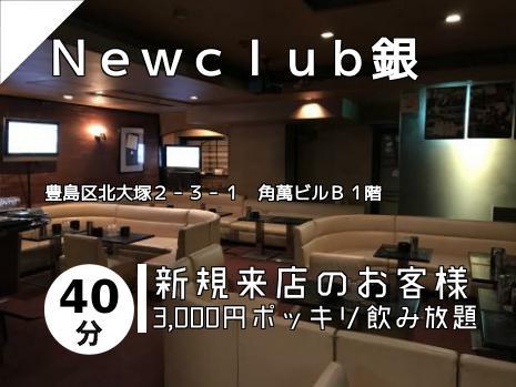 Newclub銀