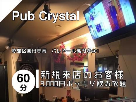 Pub Crystal