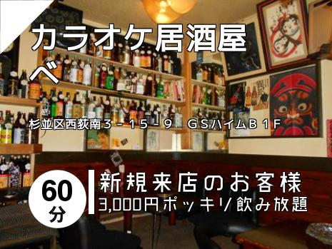 カラオケ居酒屋 べ