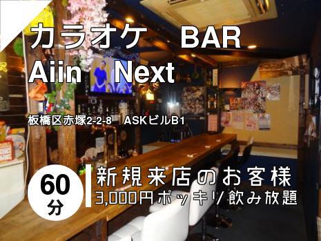 カラオケ BAR Aiin Next