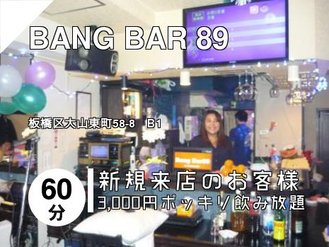 BANG BAR 89