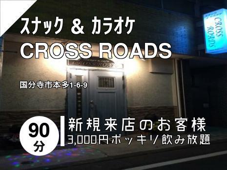 スナック & カラオケ   CROSS  ROADS