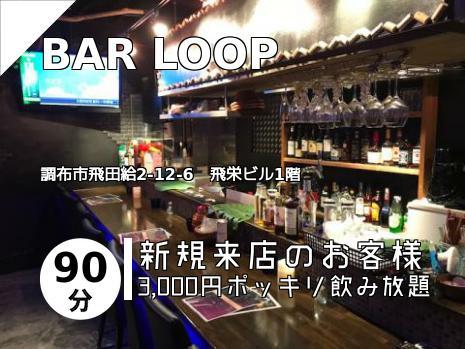 BAR LOOP