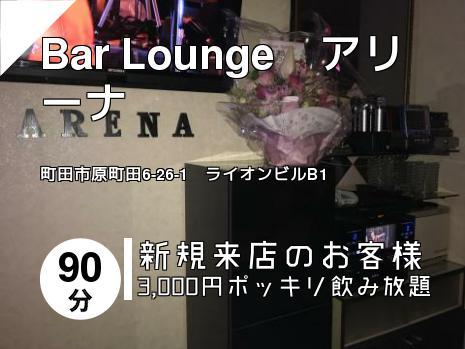 Bar Lounge アリーナ