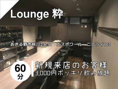 Lounge 粋