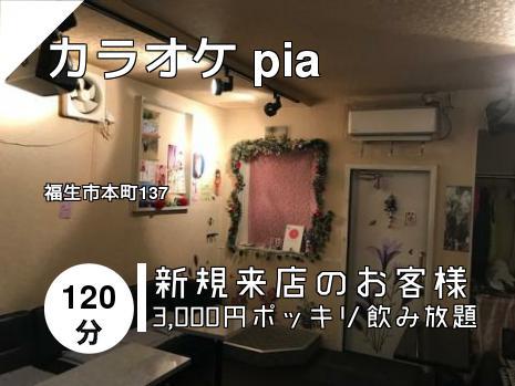 カラオケ pia