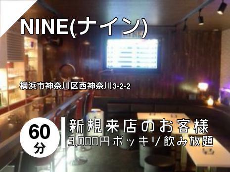 NINE(ナイン)