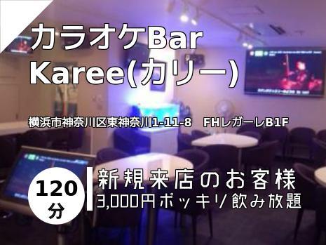 カラオケBar Karee(カリー)