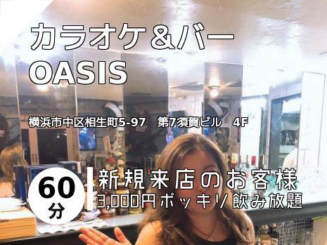 カラオケ&バー OASIS
