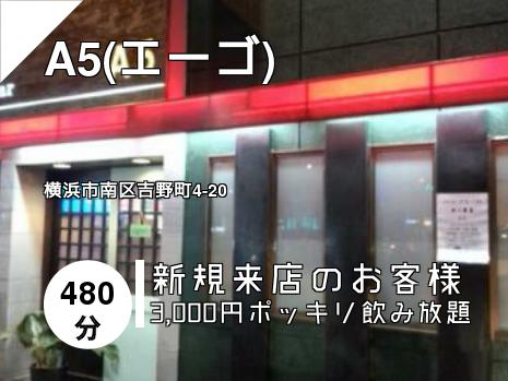 A5(エーゴ)