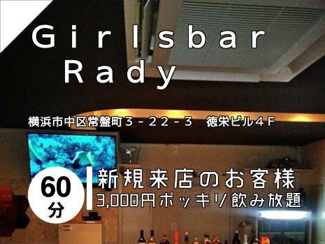 Girlsbar Rady