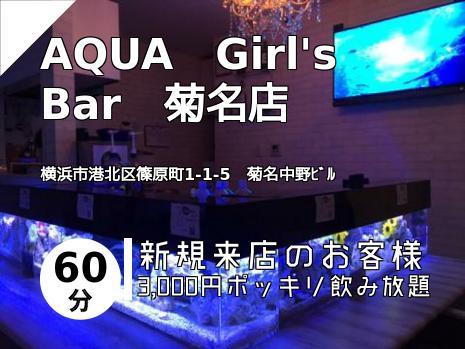 AQUA Girl\'s Bar 菊名店