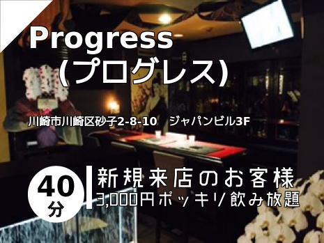 Progress     (プログレス)