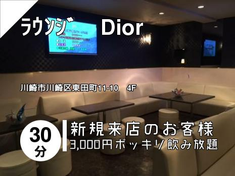 ラウンジ Dior