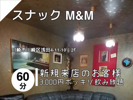 スナック M&M