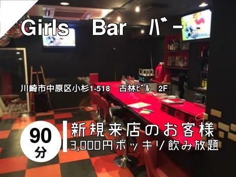 Girls Bar バー