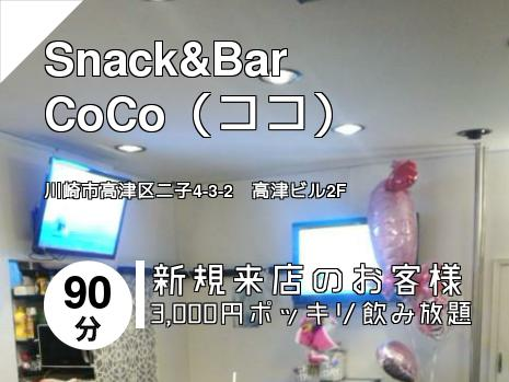 Snack&Bar CoCo(ココ)