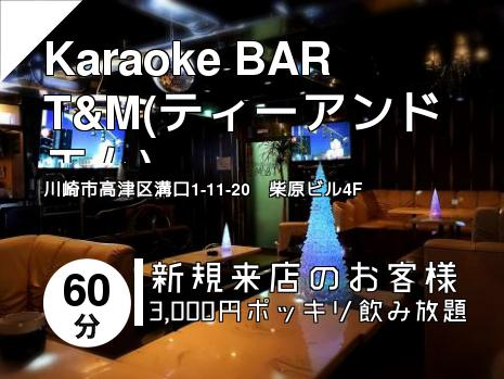 Karaoke BAR T&M(ティーアンドエム)