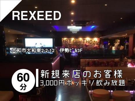 REXEED