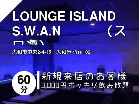 LOUNGE ISLAND S.W.A.N   (スワン)