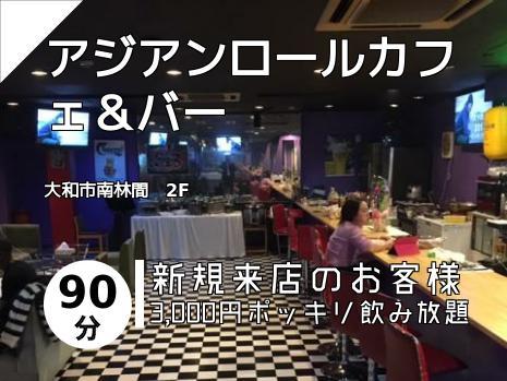 アジアンロールカフェ&バー