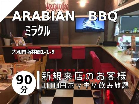 ARABIAN BBQ ミラクル