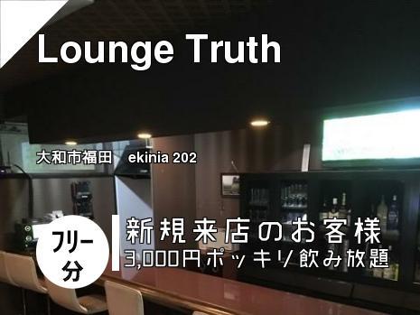 Lounge Truth