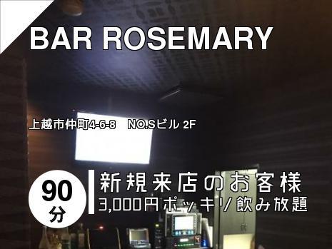 BAR  ROSEMARY