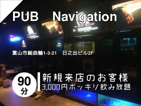 PUB Navigation