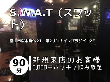 S.W.A.T(スワット)