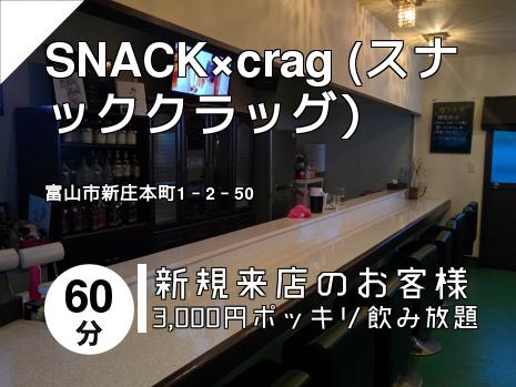 SNACK×crag (スナッククラッグ)
