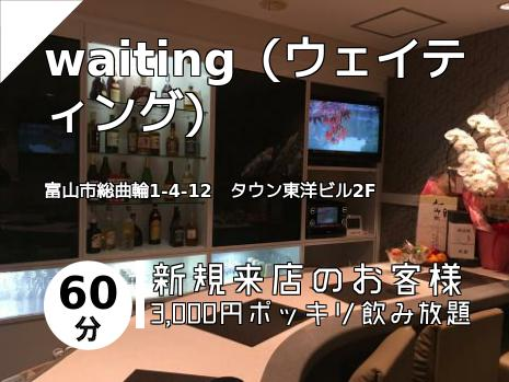 waiting(ウェイティング)