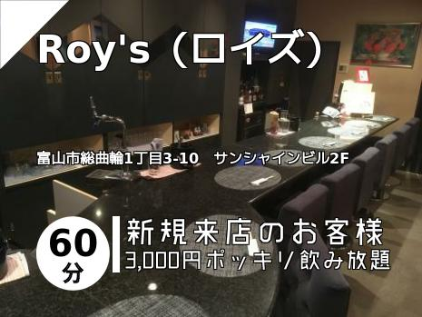 Roy\'s(ロイズ)