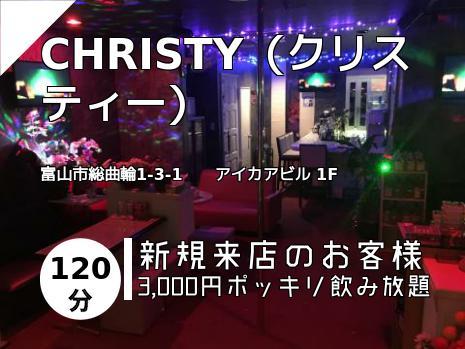 CHRISTY(クリスティー)